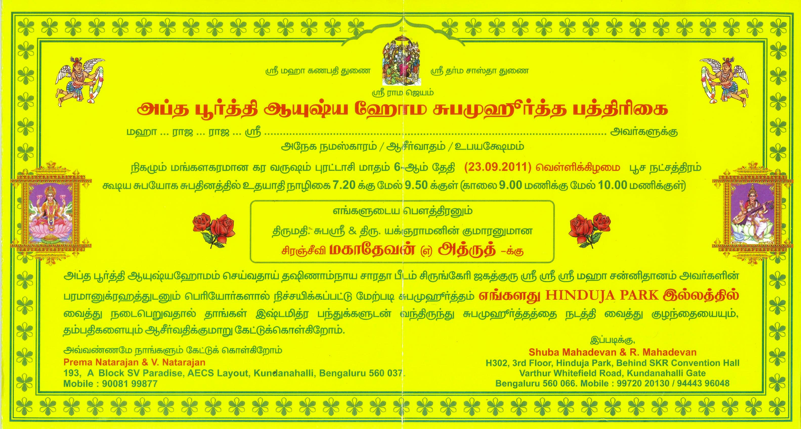 Wedding invitation wording in tamil and english yaseen for wedding invitation wording wedding invitation templates tamil stopboris Gallery