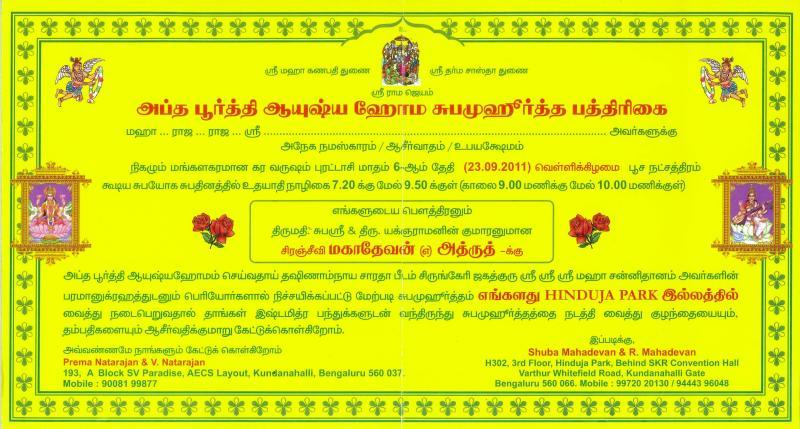 1st birthday invitation in tamil invitationswedd first birthday invitation wordings in tamil denarius info filmwisefo